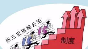 宋清辉:新三板服务实体经济显成效