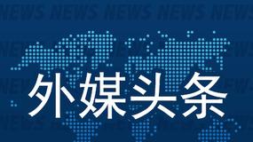 外媒头条:从单车到篮球 中国啥都能共享