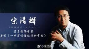 """宋清辉:""""双创""""是中国社会生产力又一次解放"""