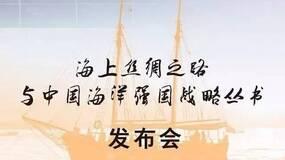 从海洋大国到海洋强国  | 中马等四国学者共同书写中国海洋战略的历史与未来