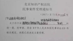 中国最大的3C配件厂商品胜起诉世界市值最高的苹果公司:涉嫌垄断