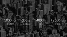 华尔街上的「生死时速」——史上最大的地产收购案
