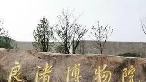 良渚文化是中国五千年文明必读的一页