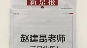 """包下整版报纸向老师""""示爱"""",看在线教育的""""名师""""之路"""