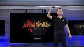 乐视CEO梁军借919超级电视日向外界喊话:你们承担不该有的风险