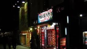 锦囊 | 日本满大街都是汉字,但你可能一个都看不懂