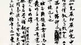 贺宏亮︱由黄宾虹书信拼凑而成的沈从文致韩登安信札
