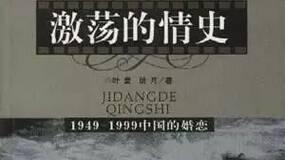 五十年代中国的婚姻与爱情|冰读精选