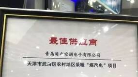 """天津""""煤改电""""10万用户:每安装4户就有1户海尔"""