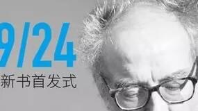 致敬大师:前卫、颠覆、叛逆的导演戈达尔 | 北京电影放映 沙龙