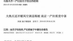 捂死中国产妇的坐月子,其实根本就不需要