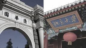 清华和北大文人的文化传统
