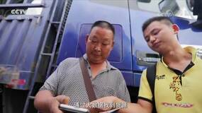 《辉煌中国》报道中国创新成就 为什么要把货车帮当做案例?