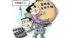 在演员身上烧钱的影视制作人,该下岗了