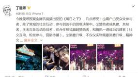 社交互动驱动年轻消费升级 用户、王老吉、腾讯三方何以共赢?