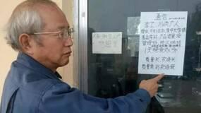 川崎广人:决定死在中国农田里的日本老人