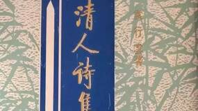 深柳堂读书记︱袁行云先生和他的《清人诗集叙录》