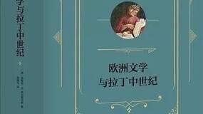 王晨︱《欧洲文学与拉丁中世纪》中译本的一些问题