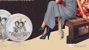上海来的女人