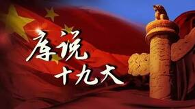 瞭望 习近平新时代中国特色社会主义思想何以诞生?