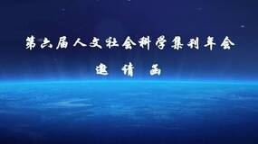 邀请 | 第六届人文社会科学集刊年会