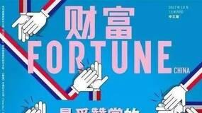 """《财富》张榜,阿里缘何再登""""中国最受赞赏公司""""第一"""