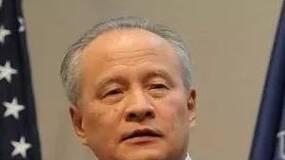 崔天凯隔空回怼美国务卿无端指责,吁中美合作共赢