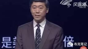 清华大学李稻葵反问马云新计划经济:你计划把哪些业务交给人工智能?