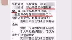 """小学家委会竟选要不要""""拼爹""""?"""