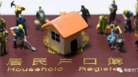 宣布废除户籍制度,越南为何不再向中国学习?