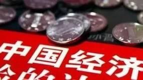 新时代下,中国经济的六大挑战(清华教授万字长文)