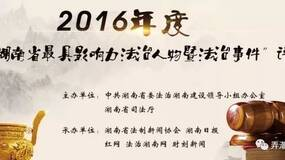 湖南最具影响力法治人物评选打了谁的脸