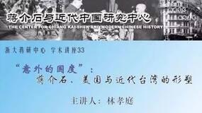 """【讲座信息】""""意外的国度"""":蒋介石、美国与近代台湾的形塑"""