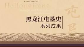 三年,六十名学者和一套黑龙江屯垦史