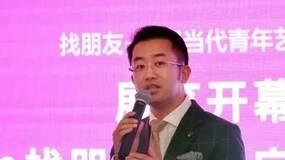 """今日美术馆丨2018""""找朋友""""项目启动新闻发布会"""