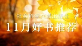黑龙江屯垦史 | 社科文献11月书讯