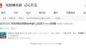欧洲多国用户吐槽华为强制Mate 10 Pro等预装Quik视频应用