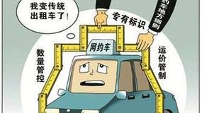 """地方网约车政策""""镣铐""""太重,逼着发改委亲自动手松绑"""