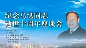 """纪念""""中国社会智库之父""""马洪同志逝世10周年座谈会在我院举行"""