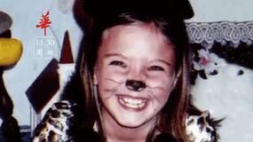 这个9岁被奸杀的女孩,以自己的生命,换来了一部法律的诞生