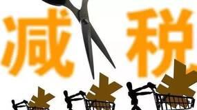 """贾康:中国企业税费负担的""""全景图""""和改革的真问题"""