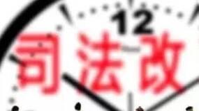 蒋惠岭:司法改革进入新时代,六大配套工程应当成为改革重点