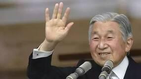 日本明仁天皇为何要提前退位?