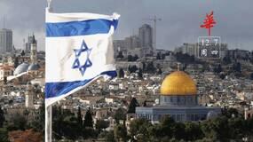 特朗普承认耶路撒冷是首都,这件事儿有多严重?