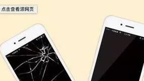 手机碎屏了怎么办?