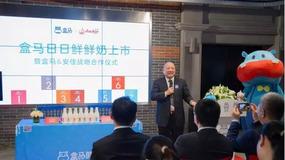 """盒马""""产""""牛奶:侯毅决心以""""供应链+互联网""""重构传统奶业"""
