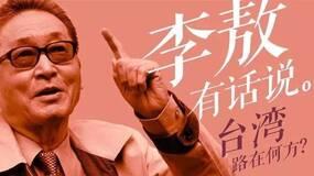 知之丨李敖专栏:001 中华民国?早没了!