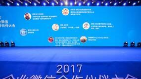 2017企业微信合作伙伴大会释放信号:开放平台 赋能产业