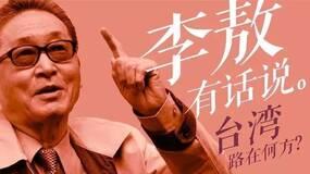 知之丨李敖专栏 002:世界上最能憋尿的人在台湾