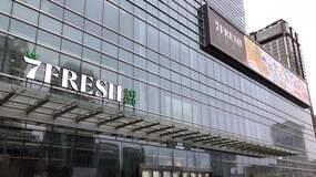 坪效超过传统超市5倍以上?京东首家生鲜超市7FRESH野心不小